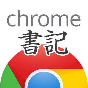 Chrome書記ロゴ