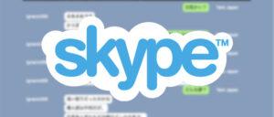 Skypeのログを抽出してブラウザで見る