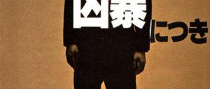 「その男、凶暴につき」の世界DVDジャケットデザイン